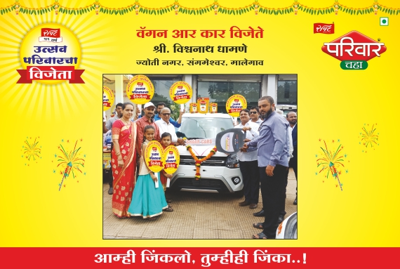 Utsav Parivarcha Maruti Car Winner